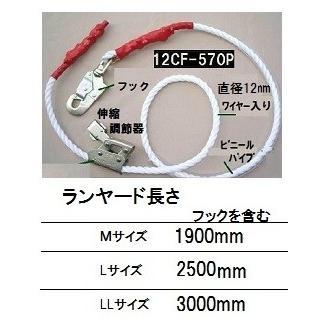 藤井電工「WP-12CF-570P」在庫なし 直径12mm長さ1900mm ワイヤー入り ランヤードのみ販売 anyoujiya-1 02