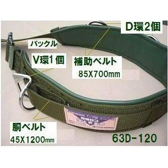 「WP-63D-120-M」 胴・補助ベルト |anyoujiya-1|02