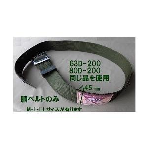 「WP-63D-120-M」 胴・補助ベルト |anyoujiya-1|03