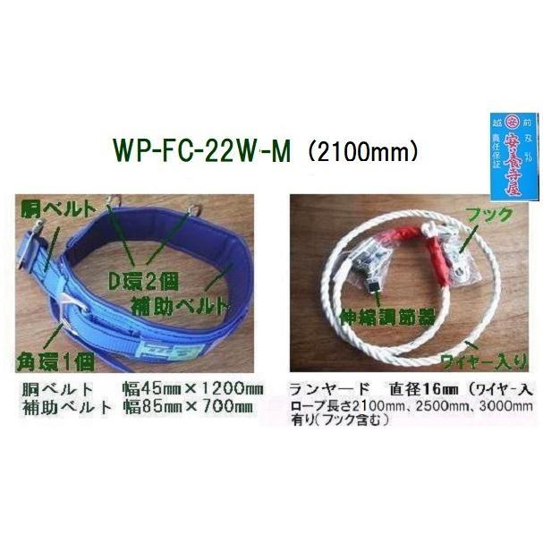 U字吊り安全帯「WP- FC-22-W-M 」ワイヤ入り2100mm anyoujiya-1