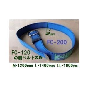 U字吊り安全帯「WP- FC-22-W-M 」ワイヤ入り2100mm anyoujiya-1 04