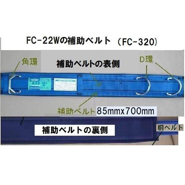 U字吊り安全帯「WP- FC-22-W-M 」ワイヤ入り2100mm anyoujiya-1 05