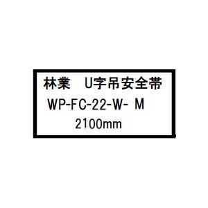 U字吊り安全帯「WP- FC-22-W-M 」ワイヤ入り2100mm anyoujiya-1 06