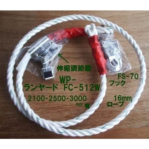 ランヤード「WP-FC-512W-LY300」 柱上安全帯ロープ U字吊り ランヤード|anyoujiya-1