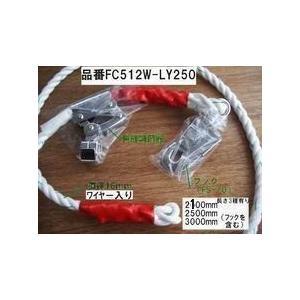 ランヤード「WP-FC-512W-LY300」 柱上安全帯ロープ U字吊り ランヤード|anyoujiya-1|02