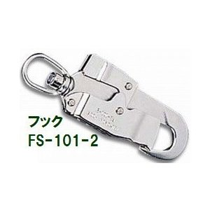 TD柱上安全帯「WP-TD-27-BL2-M」胴・補助ベルト ワイヤー無ランヤード フックFS101-2|anyoujiya-1|03