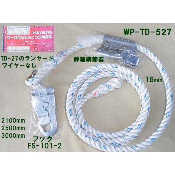 TD柱上安全帯「WP-TD-27-BL2-M」胴・補助ベルト ワイヤー無ランヤード フックFS101-2|anyoujiya-1|04
