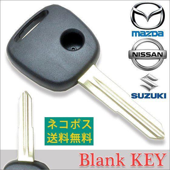高品質ブランクキー スズキ ワゴンR 1穴 ワイヤレスボタン スペア 交換 カギ 鍵 キー 割れ 合鍵 当店は最高な サービスを提供します 初売り