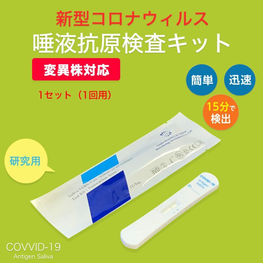 ※アウトレット品 唾液抗原検査キット 変異株対応 新型コロナウィルス Covid-19 新色追加して再販 唾液 送料無料 1回用