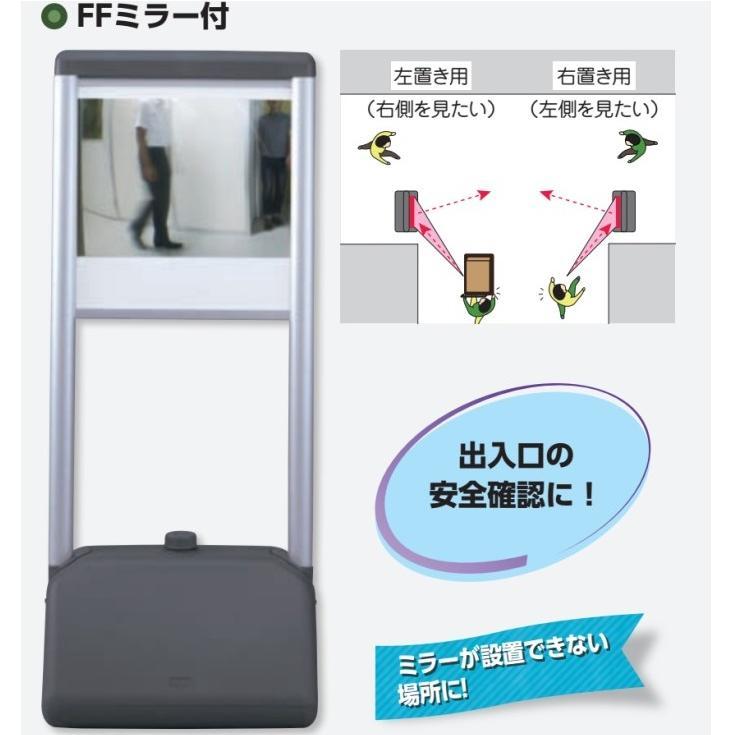 FFミラー付 自立看板サインシックAタイプ ミラーが設置できない場所に最適(大型商品)