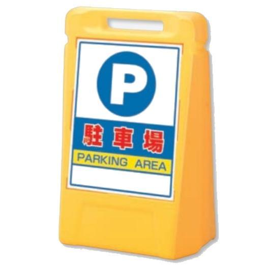 サインボックス スタンド看板 駐車場 両面表示 888-051YE