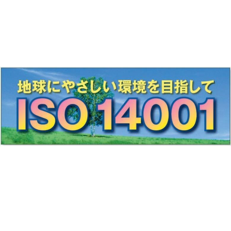 大型横断幕 「ISO 14001」 養生シート スーパージャンボスクリーン(建設現場用) 920-32