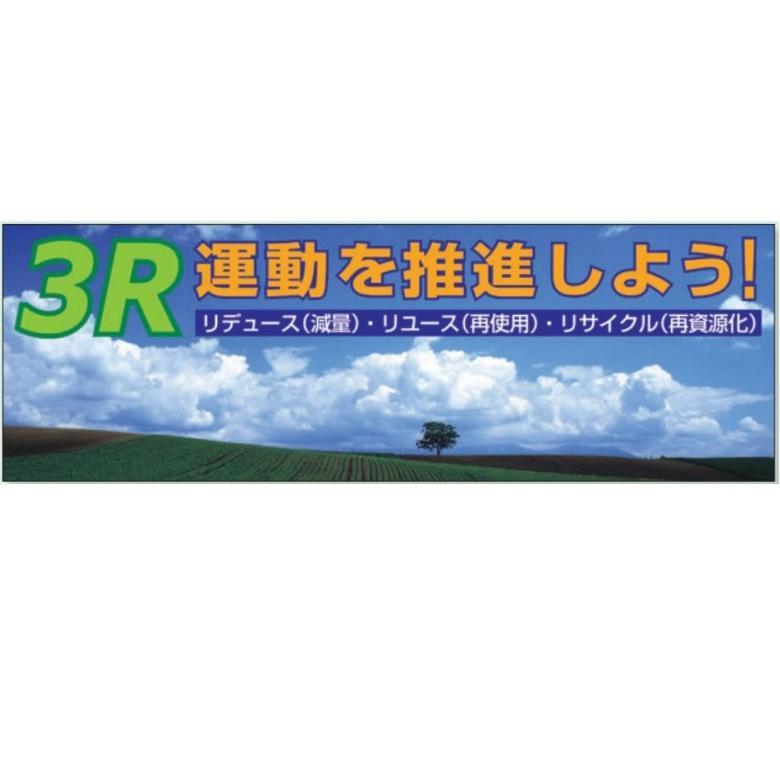大型横断幕 「3R運動を推進しよう」 メッシュシート スーパージャンボスクリーン(建設現場用) 920-39