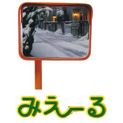 潜熱蓄熱式ミラー 角型 450×600mm みえ〜る 道路反射鏡 設置基準合格相当品 ナック・ケイ・エス(送料無料 一部地域除く)