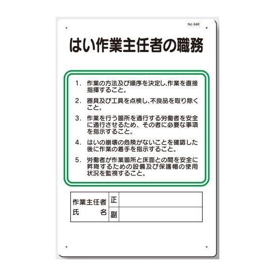 作業主任者の職務板 はい作業主任者の職務 94-K :hhse-16:安全・サイン ...