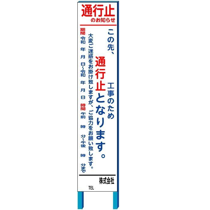 スリム「通行止のお知らせ」看板 工事用通行規制看板 約280×1400mm(鉄 ...