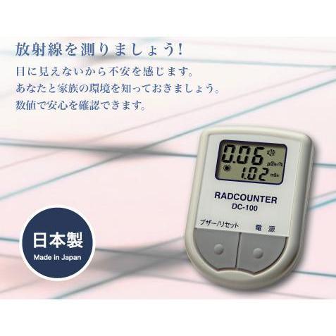 放射線量測定 空間線量計 DC−100(送料無料 一部地域除く) :keiki-16 ...