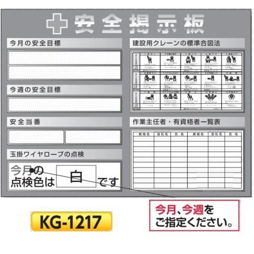 安全掲示板 スチール製ミニ掲示板  900×1200 KG-1217(大型商品) 安全目標・玉掛けワイヤロープの点検・建設用クレーンの標準合図法・作業主任者、有資格者