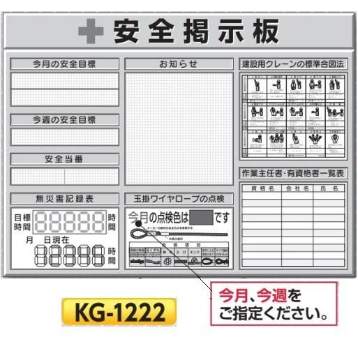 安全掲示板 スチール製ミニ掲示板  900×1200 KG-1222(大型商品) 無災害記録表・建設用クレーンの標準合図法・玉掛ワイヤの点検・作業主任者、有資格者一覧