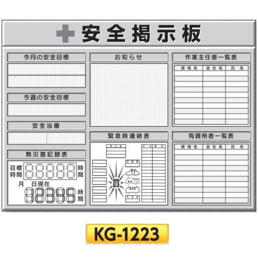 システム安全掲示板 スチール製ミニ掲示板 3列 システム安全掲示板 スチール製ミニ掲示板 3列 システム安全掲示板 スチール製ミニ掲示板 3列 900×1200 KG-1222(大型商品) 安全目標・安全当番・無災害記録表・緊急時連絡表・作業主任者、有資格者一覧 8cc