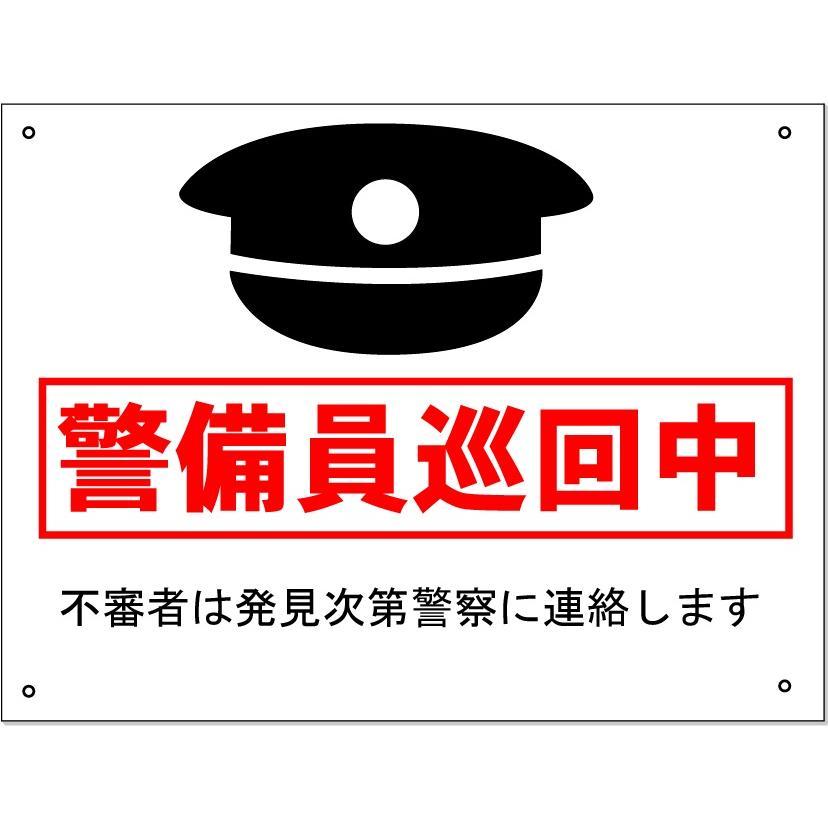 警備員巡回中看板 :kho-9-8:安全・サイン8 - 通販 - Yahoo!ショッピング