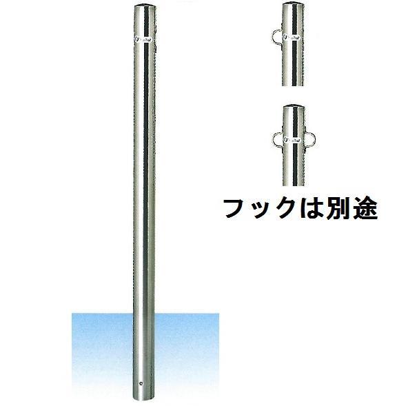 車止め サンキン メドーマルク ポストタイプ ステンレス製 固定式 フックなし φ76.3×L1100mm(全長) SP-8