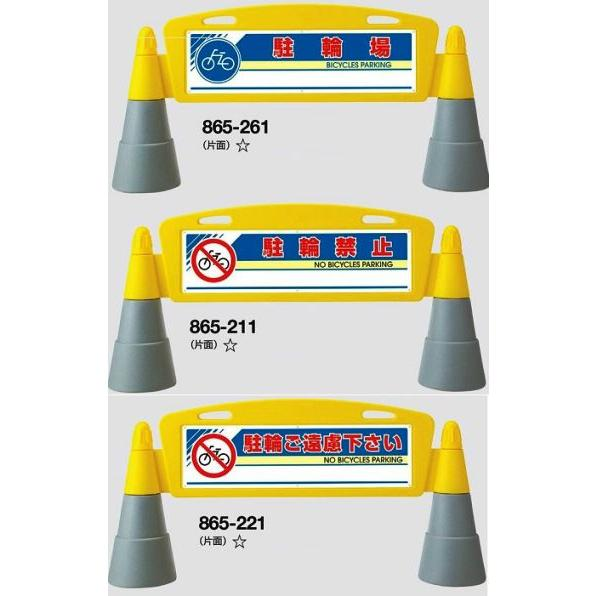 フィールドアーチ スタンド表示板 駐輪場・駐輪禁止・駐輪ご遠慮下さい 片面表示