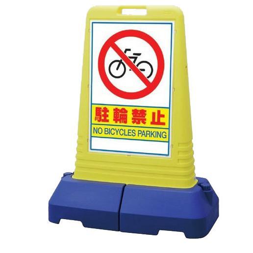 サインキューブトール 自立・スタンド看板「駐輪禁止」 865-421 片面表示