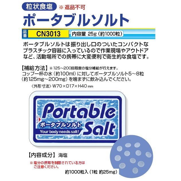一部予約 トレンド 熱中症対策 粒状食塩 ポータブルソルト 5ケースセット CN3013 ゆうパケット対応