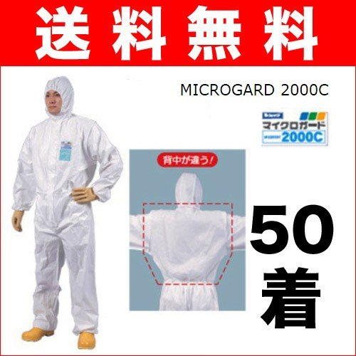 防護服 マイクロガード 2000C  50着セット サイズ:S・M・L・XL・XXL