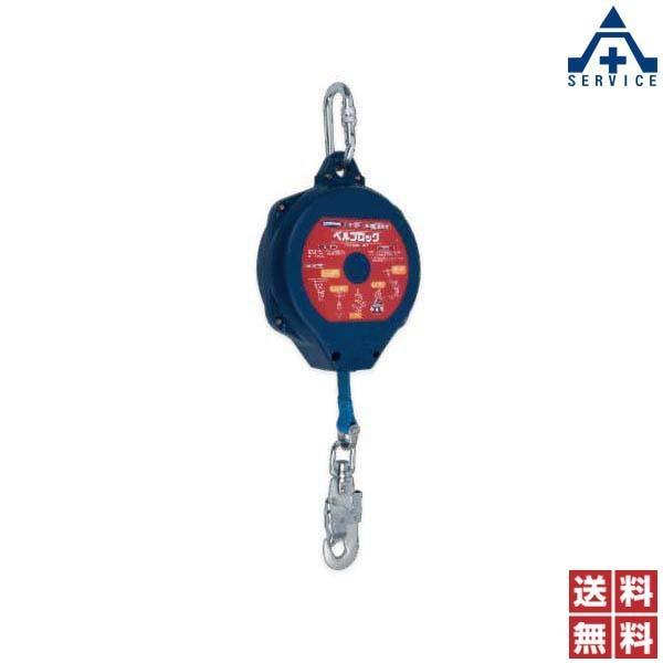 安全作業用品 ベルブロック BB-150-SN