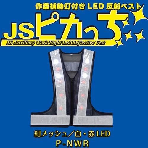 安全チョッキ 超高輝度LEDベスト JSピカっち P-NWR 紺/白