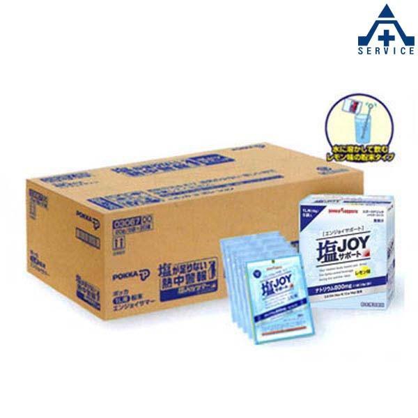 熱中症対策 塩Joyサポート(18g×5袋)×20箱 セット品