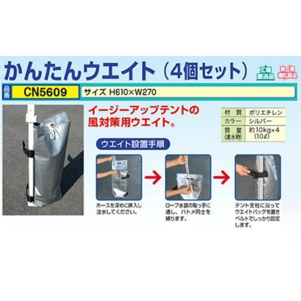熱中症対策 グッズ かんたんウエイト(4個セット) CN5609