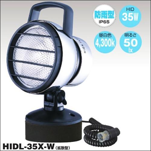 スーパーH.I.Dサーチライト HIDL-35X-W100V(拡散型)