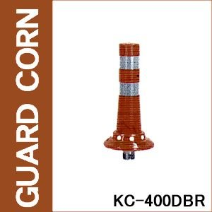 カラーコーン・割れないコーン ガードコーン KC-400DBR(ベース径200)