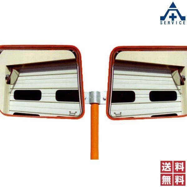 【ステンレス製ミラー 2面鏡角型 350×450mm】ポール付(Φ34×2200mm)