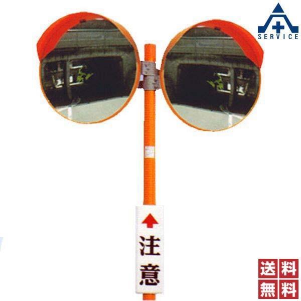 アクリル製カーブミラー 2面鏡 丸型 600Φ ポール付(76.3Φ×4000mm)