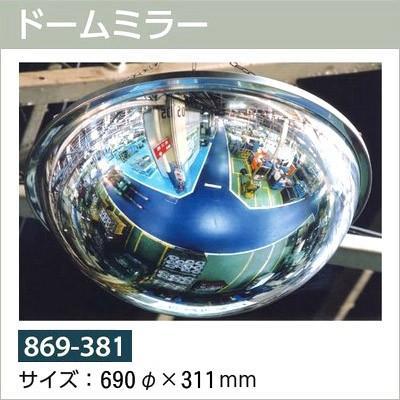 ドームミラー 869-381 直径690mm