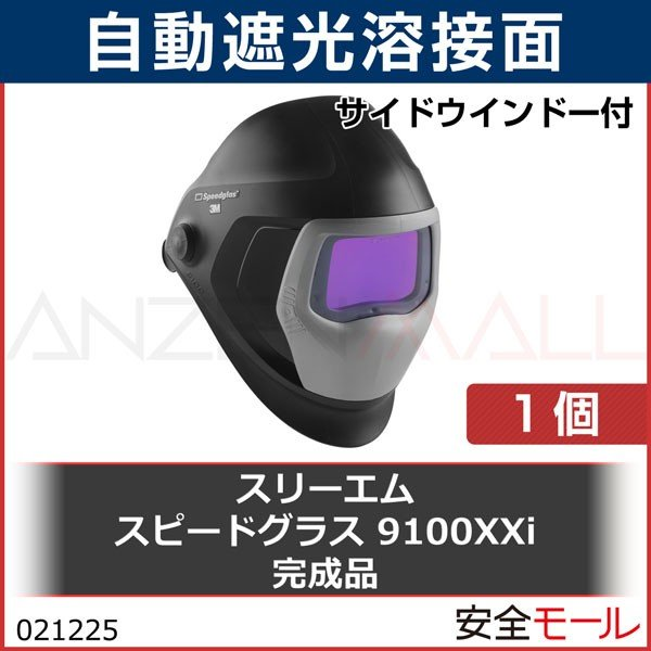 3M スリーエム 自動遮光溶接面 スピードグラス 9100XXi 501826 1個