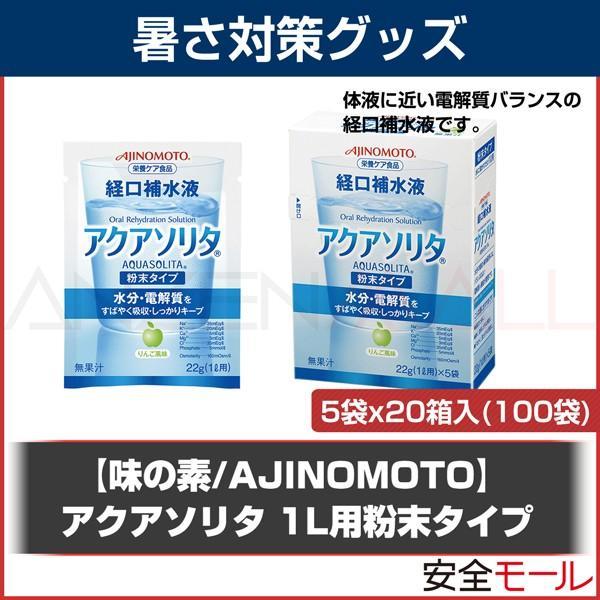 味の素 AJINOMOTO経口補水液 アクアソリタ(100袋入り) TB-8002