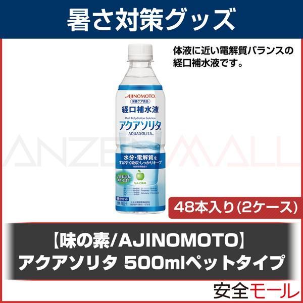 味の素 AJINOMOTO 経口補水液 アクアソリタ 500mlペットボトルタイプ(48本入り) TB-8003(暑さ対策 作業現場 運動 水分補給)