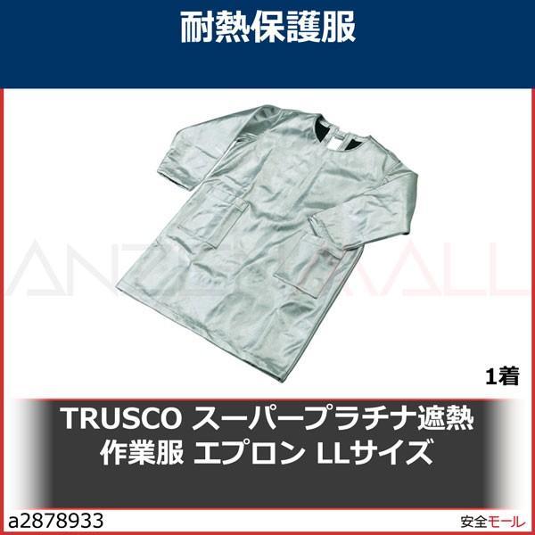 TRUSCO スーパープラチナ遮熱作業服 エプロン LLサイズ TSP3LL 1着