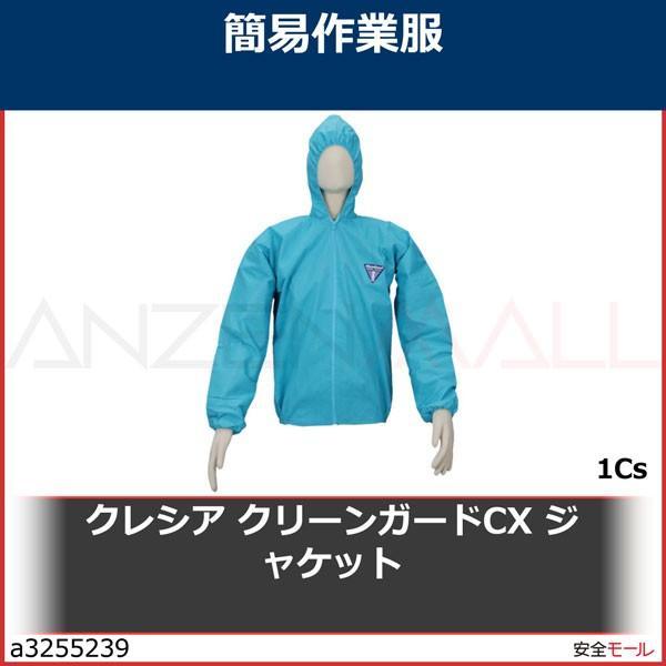 クレシア クリーンガードCX ジャケット 68410 1Cs