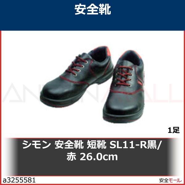 シモン 安全靴 短靴 SL11-R黒/赤 26.0cm SL11R26.0 1足