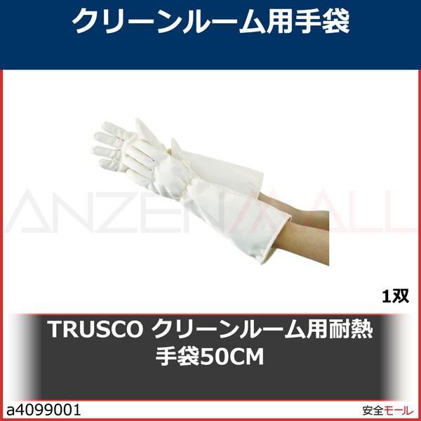 TRUSCO クリーンルーム用耐熱手袋50CM TMZ783F 1双