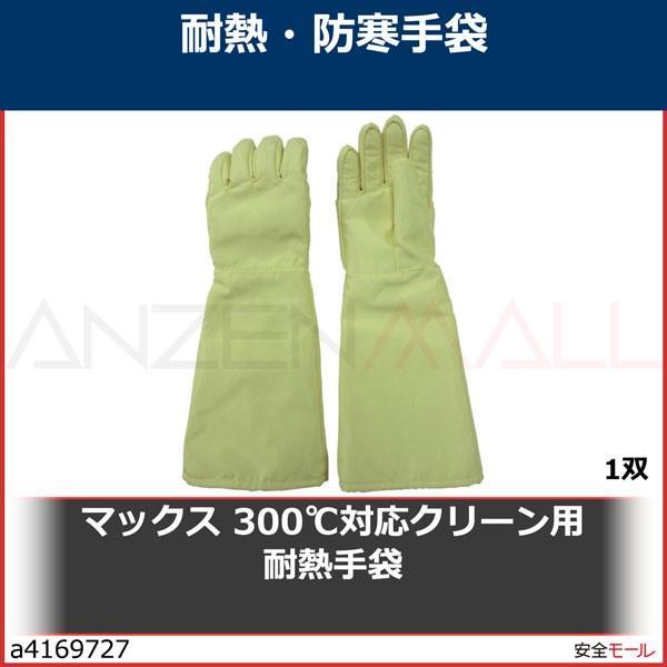 マックス 300℃対応クリーン用耐熱手袋 MT722 1双