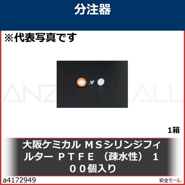 大阪ケミカル MSシリンジフィルター PTFE (疎水性) 100個入り PTFE013100 1箱