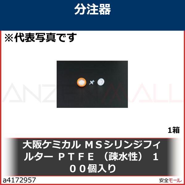 大阪ケミカル MSシリンジフィルター PTFE (疎水性) 100個入り PTFE013500 1箱