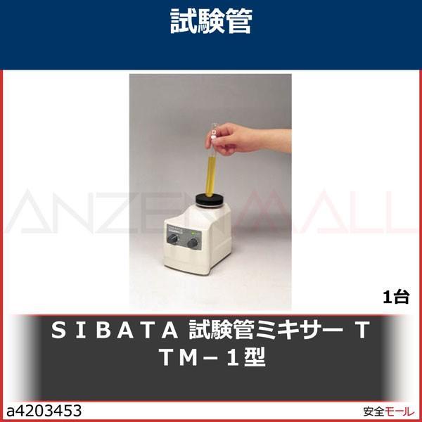 SIBATA 試験管ミキサー TTM−1型 05063037 1台